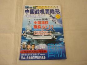 国防知识报 中国战机要隐形【075】