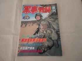军事世界画刊 2002年第11期【075】