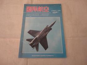 国际航空1991年第10期【075】