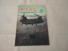 国际航空1987年3期【075】