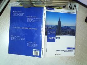 CFA?一级中文教材
