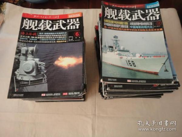 舰载武器2003-2018年详见描述 共72册