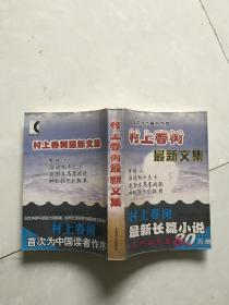 村上春树最新文集
