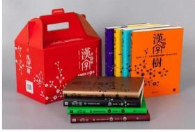"""汉字树(全八册)礼品套装珍藏版。透彻、有趣、易懂的""""说文解字""""类现象级畅销书!"""