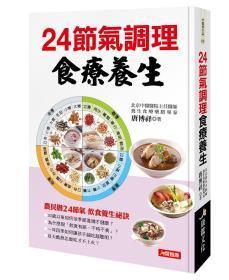 24节气调理食疗养生
