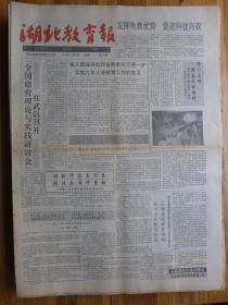 湖北教育报1991年11月4日柳德平《当年董老来我校》黄木生《秋》乔星明《选择》《我国古籍中的第一部》