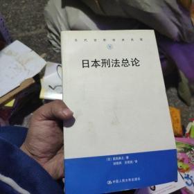 日本刑法各论 (第三版)