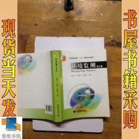 """普通高等教育""""十五""""国家级规划教材:环境监测"""