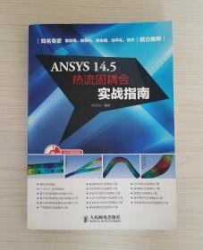ANSYS 14.5热流固耦合实战指南(附光盘)