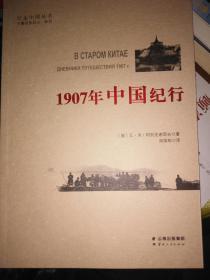 1907年中国纪行          满百包邮