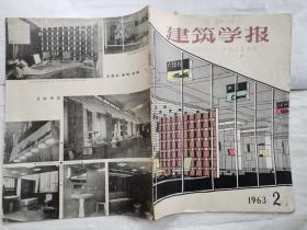 建筑学报(1963年第2、3、4、5期)大16开