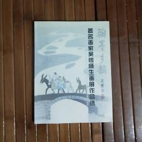 著名画家吴燃师生画展作品选(主编杨洪军)(存31号)