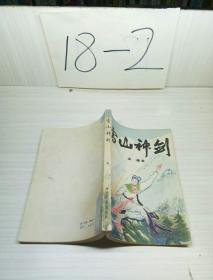 雪山神剑(上)