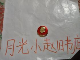 毛主席像章(正面儿《敬祝毛主席万寿无疆》还有麦穗。,反面儿《敬祝毛主席万寿无疆》。)