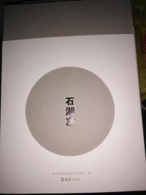 石湖志(彩色插图本,精装)/苏州园林风景绿化志丛书   满百包邮