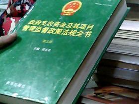 政府支农资金及其项目管理监督政策法规全书 第三册