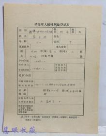 抗美援朝时期革命军人牺牲病故登记表一张--六十六军一九六师五八七团六连排长姜玉周、河北省密云县大峪村人、1951.1朝鲜三次战役在三八线向敌冲时牺牲,安葬于:朝鲜三八线