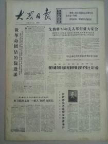 文革报纸大众日报1974年9月12日(4开四版)戈翁将军和夫人举行盛大宴会;毛主席革命文艺路线胜利万岁!