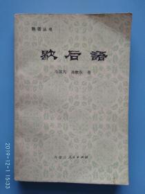 歇后语 (马国凡  高歌东 著) 熟语丛书