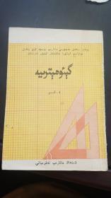 几何 第一册  九年义务教育三年制初中学教科书(维文)