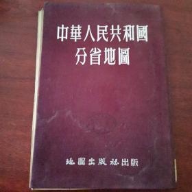 中华人民共和国分省地图