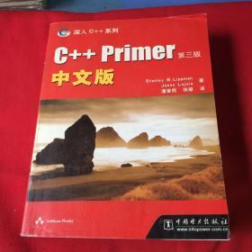 C++ Primer中文版(第三版)
