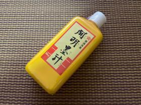 日本开明墨汁,书法专用墨液,360ml,日本制,保证正品,量少。