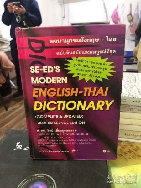 Se-eds Modern English-thai & Thai-english Dictionary (contemporary Edition)(现代英泰词典)9789745128422