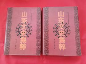 山东文史集萃(上、下册)16开硬精装,发行3000册