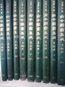 古今图书集成(皇极典六册合售 缺一册缺46—94卷)