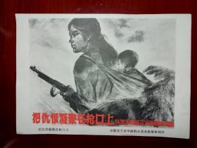 红色宣传画:把仇恨凝聚在刀口上 1960年代