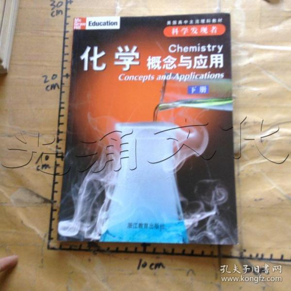 化学(全三册)