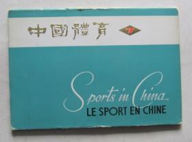 明信片:中国体育(7)10张全