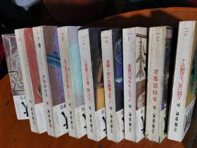 文艺春秋  日本原版  1984年  2-4月号6-11月号