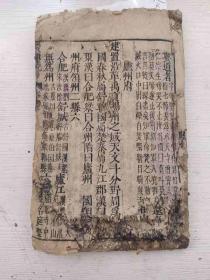 珍稀正宗明万历年原刻原印,著名学者陆应阳名著【广舆记】一册(放C中柜)