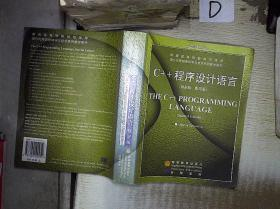 C++ 程序设计语言(特别版)(英文影印版)*-