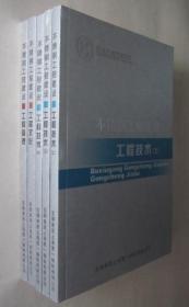 不锈钢工程建设【工程技术(上中下三册全)工程文化、工程管理】共5册