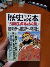 歴史読本第三国志英雄なの戦い五要ない心  日本原版