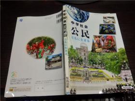 日本原版日文课本 中学社会 公民 ともに生きる中村达也等著 教育出版 平成25年 16开彩印教材