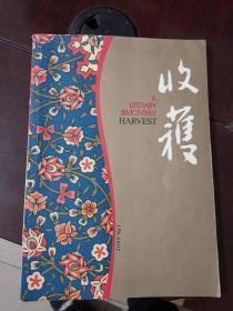 收获文学双月刊2009年第1期、2018年第1期