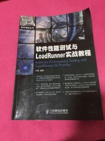 软件性能测试与LoadRunner实战教程