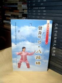 《健身气功·八段锦》人民体育出版社