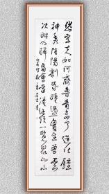 【保真】中书协会员、全国书法教育名师黄若东草书精品:杜甫《望岳》