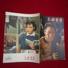 《上海电影》1961年第10期,不少页,品不错见图