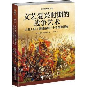 文艺复兴时期的战争艺术:从君士坦丁堡陷落到三十年战争爆发