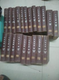 人民文学 创刊号 1949年1-6 --1960年大全套 合订本 1-127期 合订21册 精装