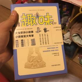 趣味简帛学(全四册)