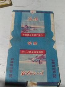 海滨牌香烟    江山如此多娇