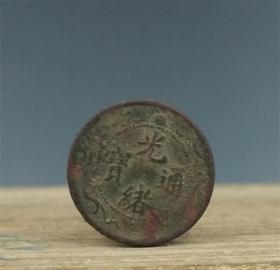 光绪通宝北洋零用一文 清代铜元机制币