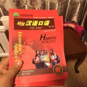 北大版新一代对外汉语教材·口语教程系列:初级汉语口语2(第2版)(全2册)